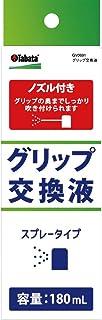 Tabata(タバタ) ゴルフ グリップ交換 メンテナンス用品 グリップ交換液 180cc GV0691