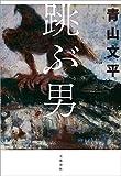 跳ぶ男 (文春e-book)