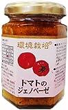 信州自然王国 環境栽培 トマトのジェノベーゼ 120g