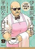CITY HUNTER外伝 伊集院隼人氏の平穏ならぬ日常 2巻 (タタンコミックス)