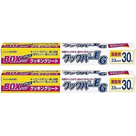 【業務用】クックパー EG BOXタイプ (33cm×30m) ×2個セット