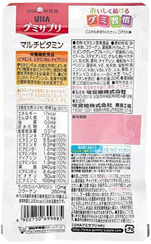 UHAグミサプリマルチビタミンピンクグレープフルーツ味パウチ20粒10日分UHAグミサプリマルチビタミンピンクグレープフルーツ味パウチ20粒10日分
