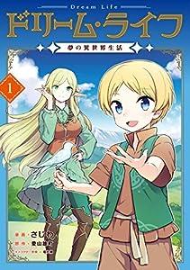 ドリーム・ライフ~夢の異世界生活~第1巻 (コロナ・コミックス)