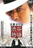安藤昇自伝 渋谷物語[DVD]