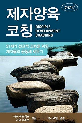 Discipleship Coaching