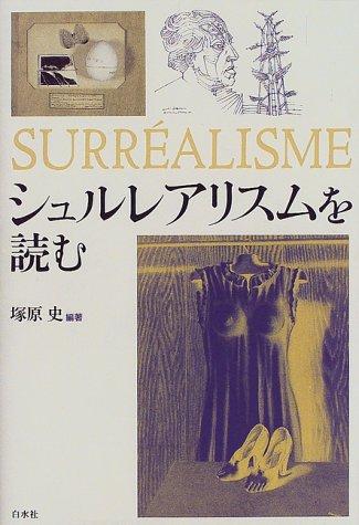 シュルレアリスムを読む