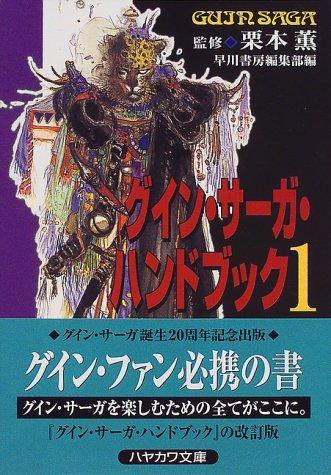 グイン・サーガ・ハンドブック〈1〉 (ハヤカワ文庫JA)