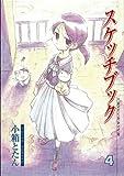 スケッチブック 4 (BLADEコミックス)