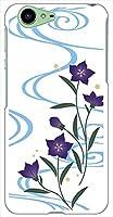 sslink SH-04H/SHV34/506SH/STAR WARS mobile AQUOS ZETA/AQUOS SERIE/AQUOS Xx3 ハードケース ca1259-1 和柄 花柄 桔梗 スマホ ケース スマートフォン カバー カスタム ジャケット docomo au softbank 3キャリア対応