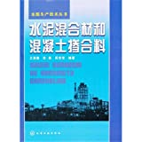 Cement Blending Material and Concrete Admixture (Chinese Edition)