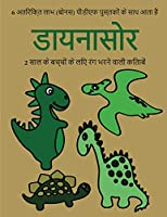 2 साल के बच्चों के लिए रंग भरने वाली किताबें (&#2337: इस पुस्तक में 40 रंग भरने वाले व अतिरिक्त मोटी