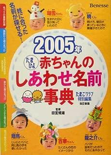 たまひよ赤ちゃんのしあわせ名前事典〈2005年〉