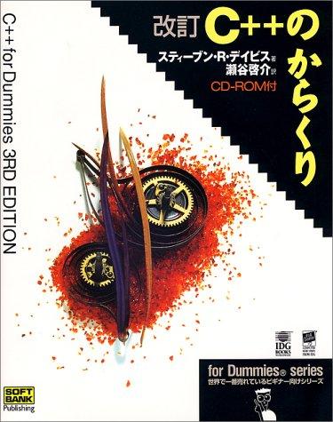 C++のからくり (forDummies series)