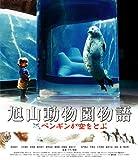 旭山動物園物語 ペンギンが空をとぶ Blu-ray[Blu-ray/ブルーレイ]