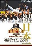 祝!日本一 読売ジャイアンツ 2009 クライマックス・シリーズから日本一奪回までの軌跡[VPBH-13424][DVD]