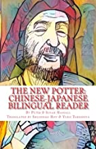 The New Potter: Chinese-Japanese Bilingual Reader