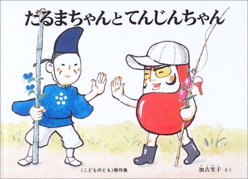だるまちゃんとてんじんちゃん (こどものとも絵本)