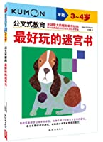 公文式教育—最好玩的迷宫书(3、4岁)