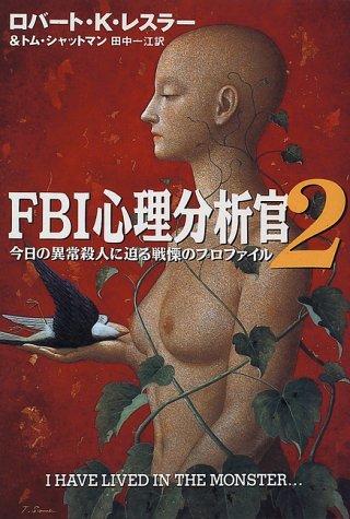 FBI心理分析官〈2〉―今日の異常殺人に迫る戦慄のプロファイル