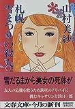 札幌雪まつりの殺人 (文春文庫)