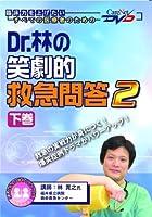 Dr.林の笑劇的救急問答 2 (下巻) ケアネットDVD