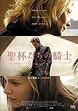 聖杯たちの騎士 [DVD] image
