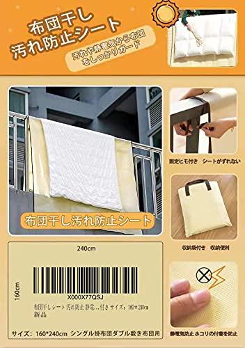 布団干しシート 汚れ防止 静電気防止 固定ヒモ付き 収納袋付き サイズ:160*240cm