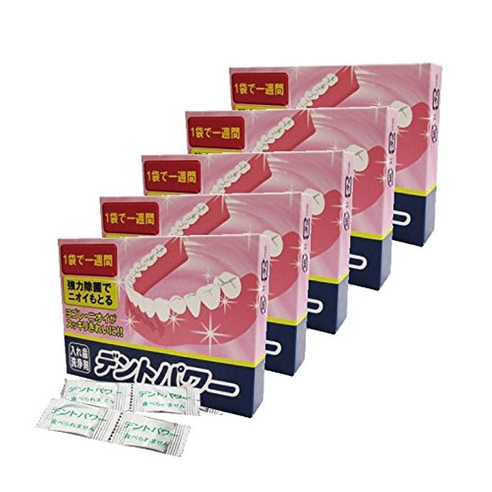 召喚する上げる呼吸するデントパワー 入れ歯洗浄剤 5ヵ月用x5個セット