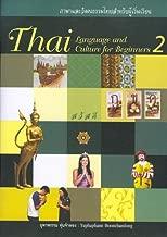 التايلاندية اللغة و الثقافة للمبتدئين كتاب 2
