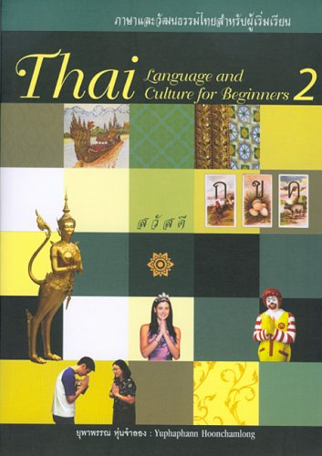 Compare Textbook Prices for Thai Language and Culture for Beginners Book 2 Bilingual Edition ISBN 9789747512267 by Hoonchamlong, Yuphaphann