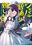 シャバの「普通」は難しい (1) (角川コミックス・エース)