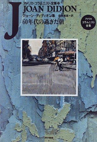 60年代の過ぎた朝 (アメリカ・コラムニスト全集―ジョーン・ディディオン集)