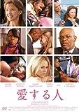 愛する人 [DVD] image