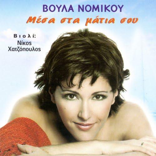 Voula Nomikou feat. Nikos Hatzopoulos