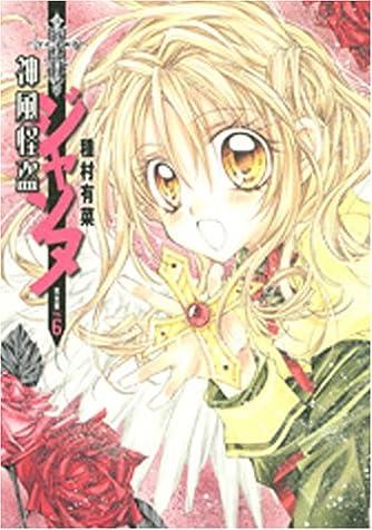 神風怪盗ジャンヌ 完全版 6 (集英社ガールズコミックス)