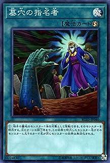 遊戯王カード 墓穴の指名者(スーパーレア) レアリティコレクション プレミアムゴールドエディション (RC03) | 速攻魔法 スーパー レア