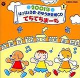 2001年 はっぴょう会 おゆうぎ会用CD(1) てちてちまーち