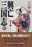 興亡三国志 2 (集英社文庫)