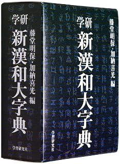 新漢和大字典 普及版 (一般向辞典)