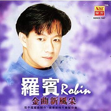Jin Qu Xin Feng Cai