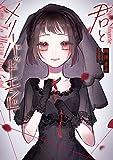 君とメリーバッドエンド3 (LINEコミックス)
