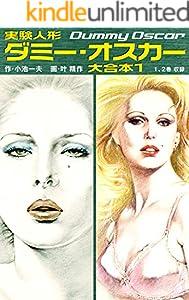 実験人形ダミー・オスカー 大合本 1巻 表紙画像