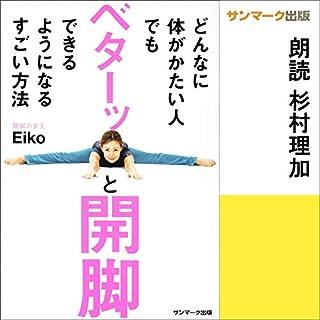 どんなに体がかたい人でもベターッと開脚できるようになるすごい方法                   著者:                                                                                                                                 Eiko                               ナレーター:                                                                                                                                 杉村 理加                      再生時間: 2 時間  37 分     レビューはまだありません。     総合評価 0.0