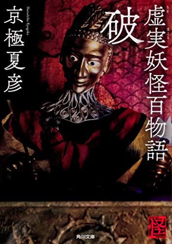 虚実妖怪百物語 破 (角川文庫)