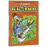 大英儿童漫画百科·探秘昆虫蜘蛛(精致版)