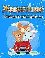Животные Книжка-раскраска для детей: Книга-раскраска для детей 4-8 лет