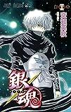 銀魂-ぎんたま- 45 (ジャンプコミックス)