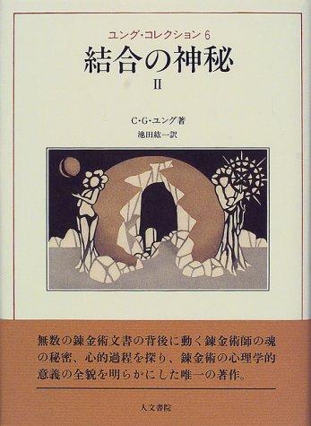 結合の神秘〈2〉 (ユング・コレクション)