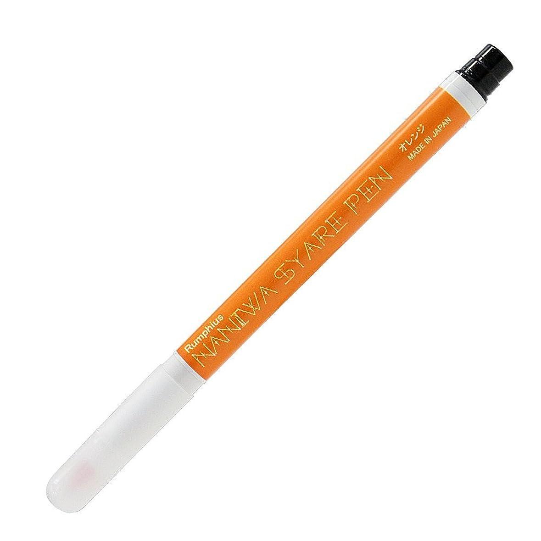 スタウト気難しい検出可能ナニワシャレペン オレンジ NANIWA SYARE PEN, Orange,(フェイス&ボディペイント専用筆ペン Face&Body Paint, Brush Pen)【日本製】