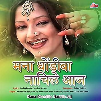 Mana Dhondiba Nachile Aaj